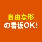 自由な形の看板OK!