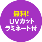 無料!UVカットラミネート付