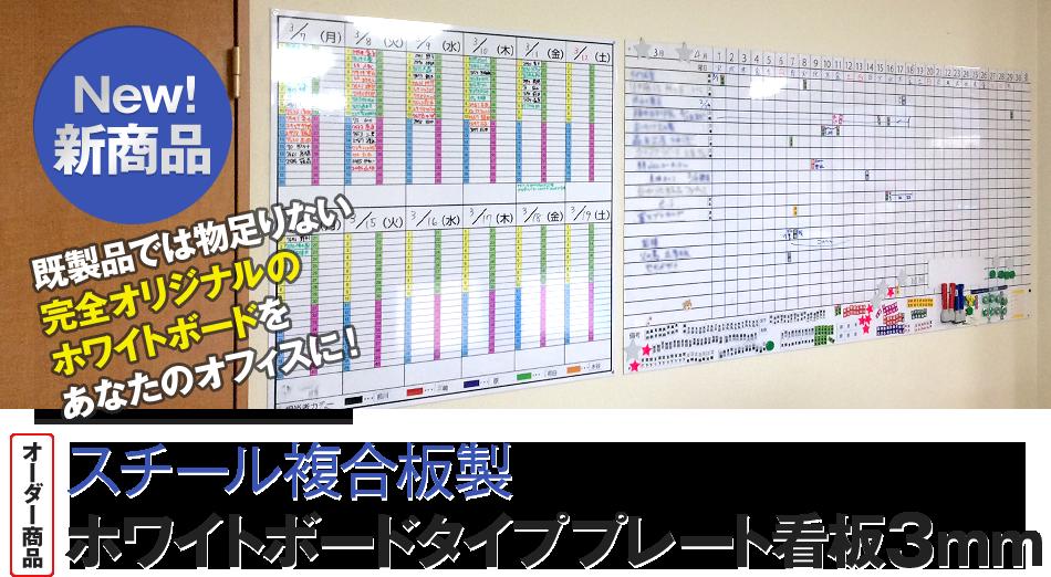 【オーダー商品】アルミ複合板製プレート看板3mm