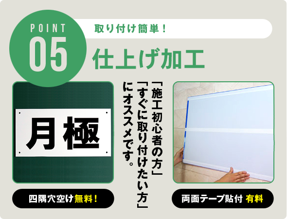 POINT05 取り付け簡単! 無料仕上げ加工